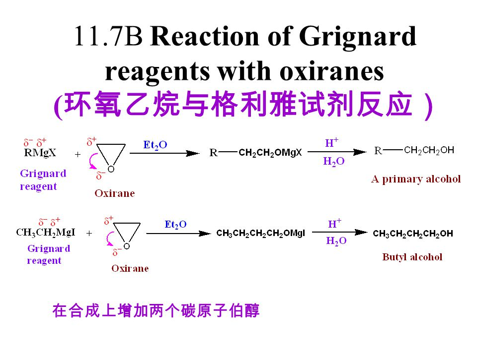 11.7B Reaction of Grignard reagents with oxiranes (环氧乙烷与格利雅试剂反应)