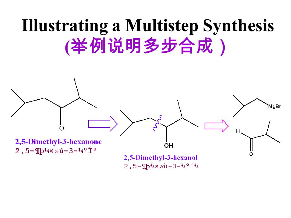Illustrating a Multistep Synthesis (举例说明多步合成)