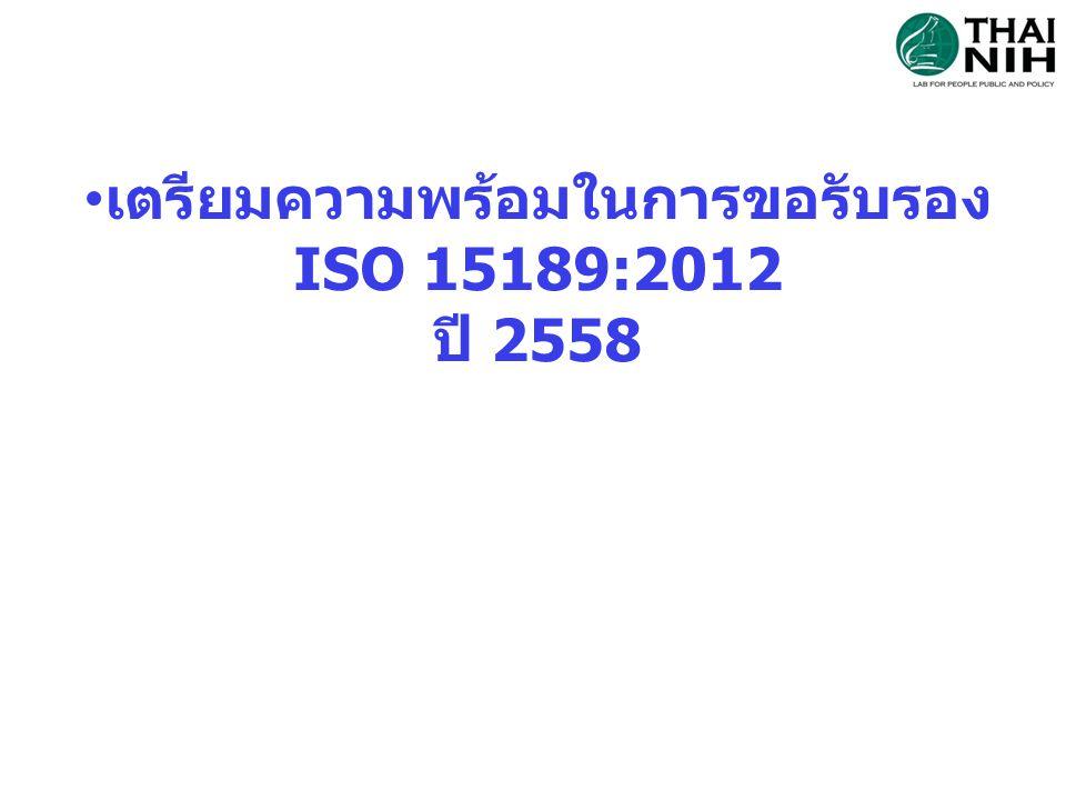 เตรียมความพร้อมในการขอรับรอง ISO 15189:2012 ปี 2558