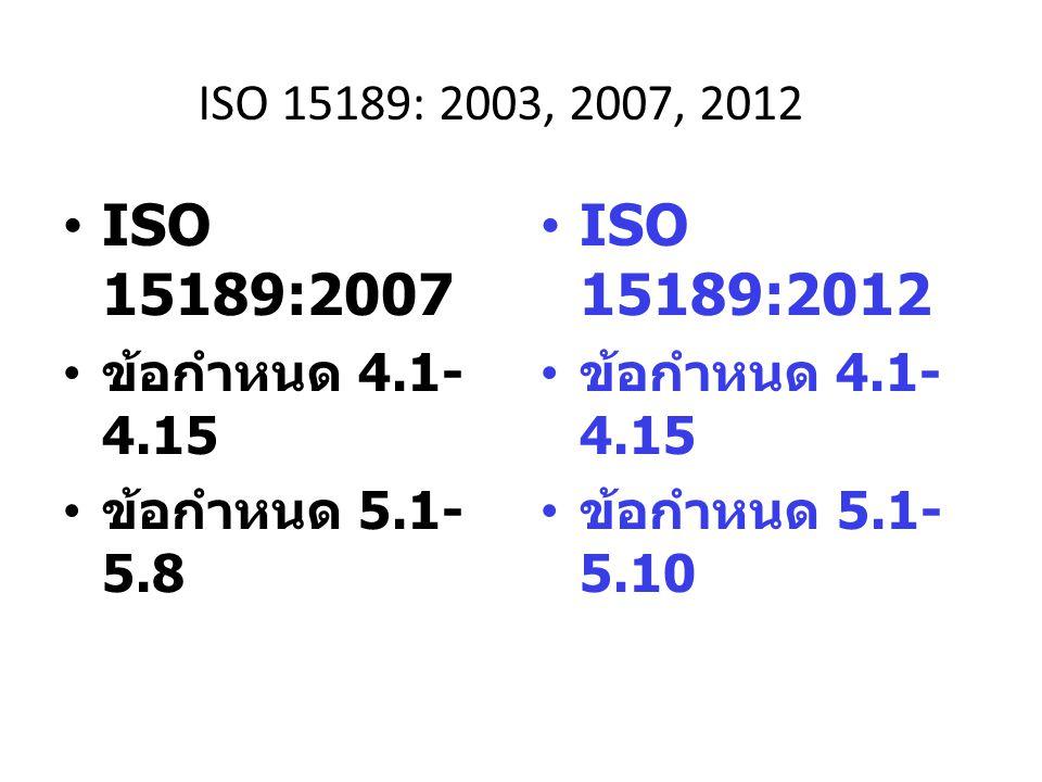 ISO 15189: 2003, 2007, 2012 ISO 15189:2007. ข้อกำหนด 4.1-4.15. ข้อกำหนด 5.1-5.8. ISO 15189:2012.