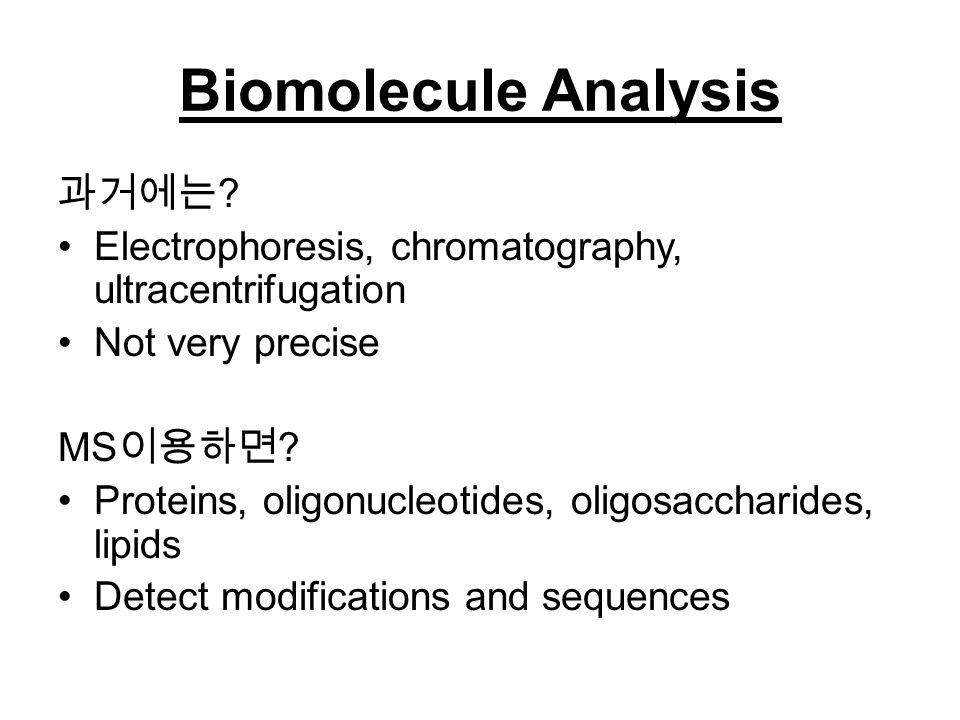 Biomolecule Analysis 과거에는