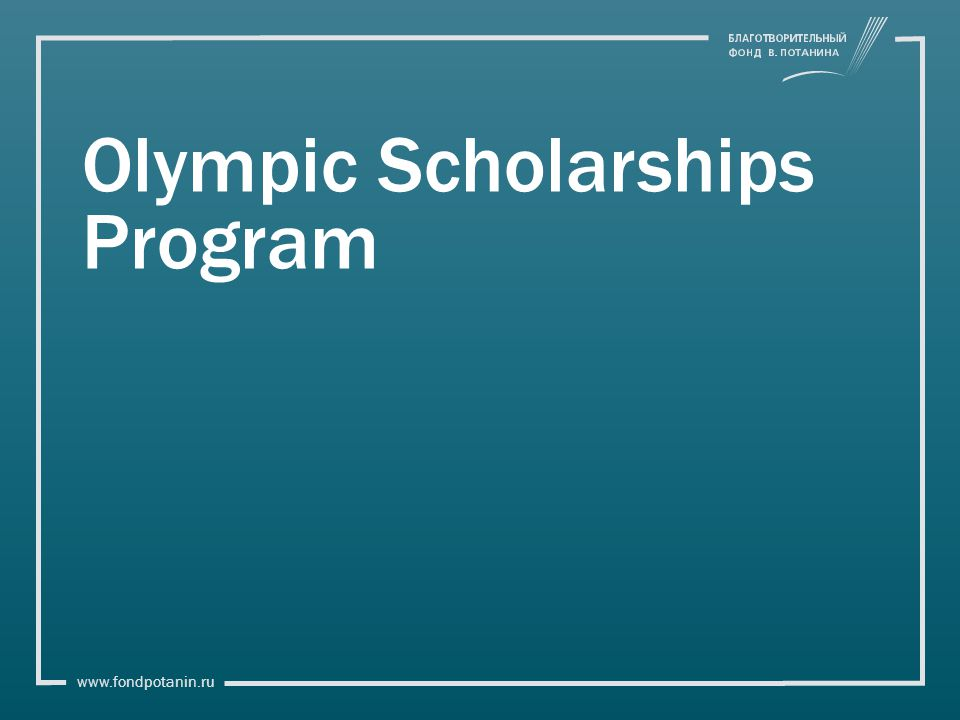 Olympic Scholarships Program