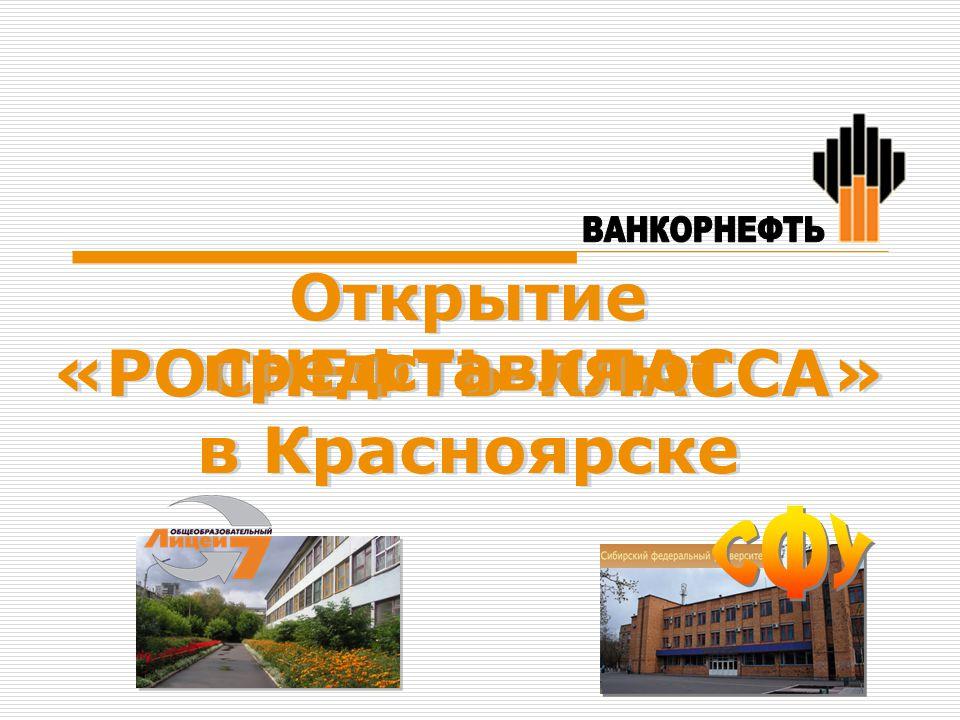 Открытие «РОСНЕФТЬ-КЛАССА» в Красноярске