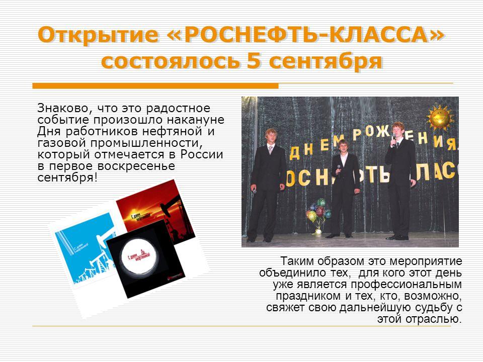 Открытие «РОСНЕФТЬ-КЛАССА» состоялось 5 сентября