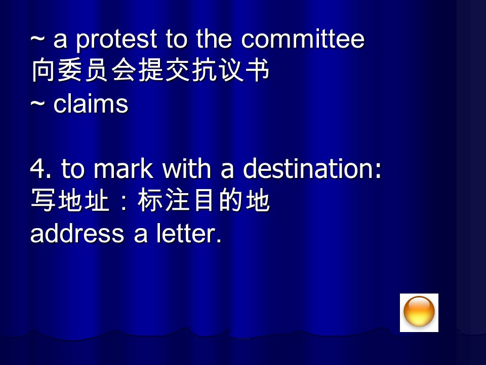 ~ a protest to the committee