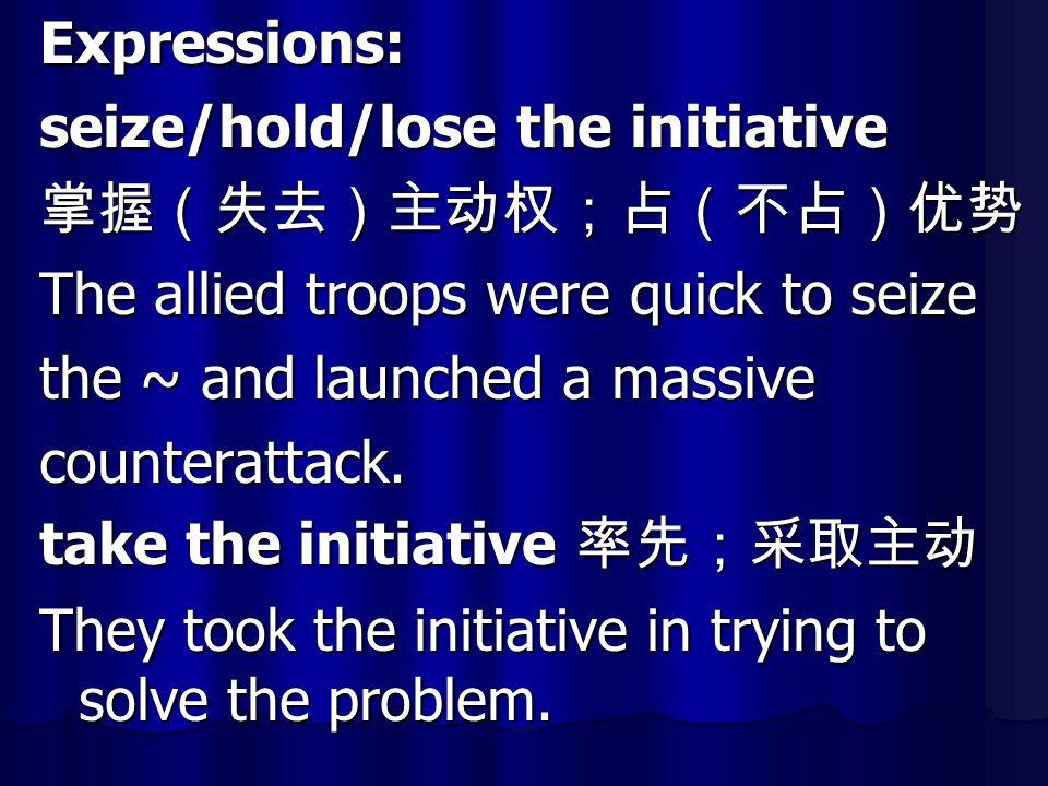 seize/hold/lose the initiative 掌握(失去)主动权;占(不占)优势