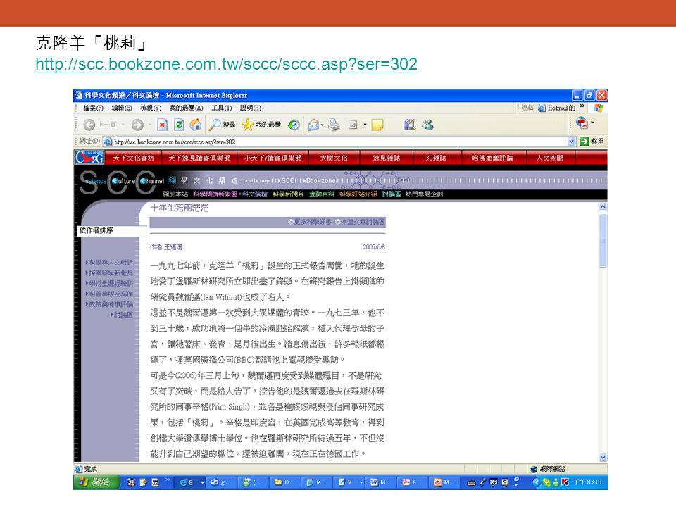 克隆羊「桃莉」 http://scc.bookzone.com.tw/sccc/sccc.asp ser=302