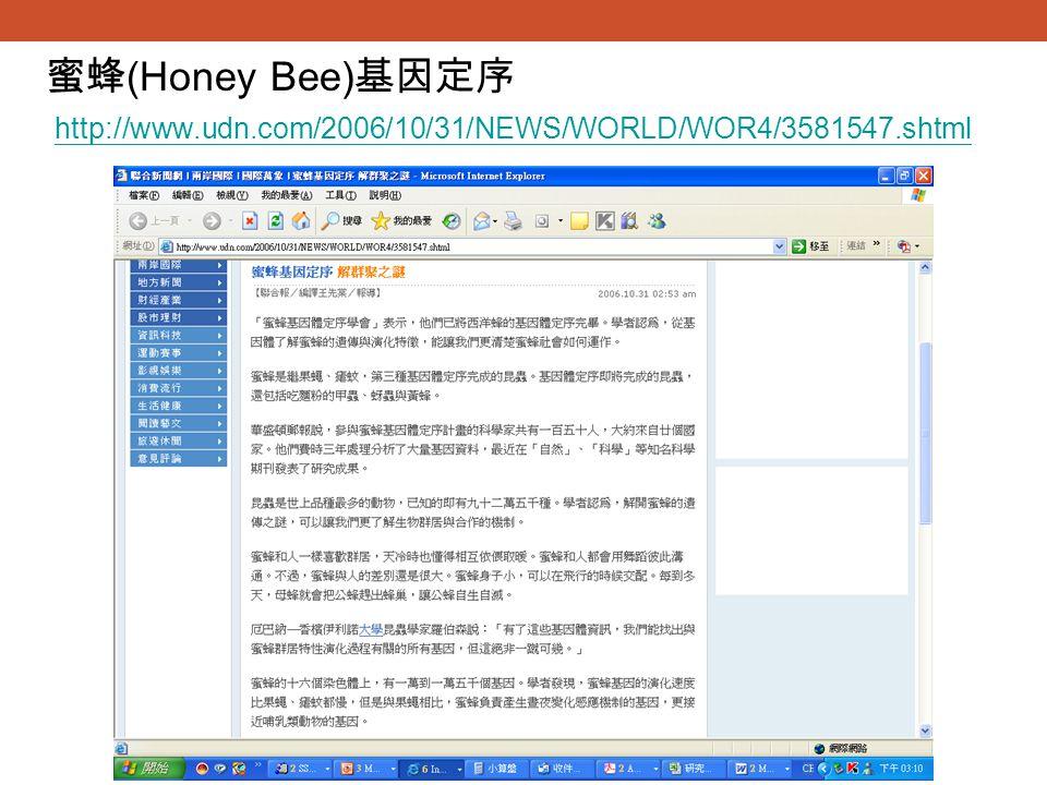 蜜蜂(Honey Bee)基因定序 http://www.udn.com/2006/10/31/NEWS/WORLD/WOR4/3581547.shtml