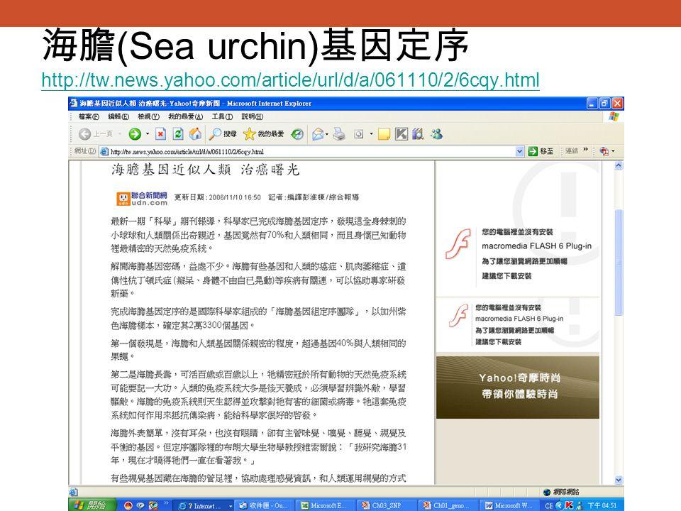 海膽(Sea urchin)基因定序 http://tw.news.yahoo.com/article/url/d/a/061110/2/6cqy.html