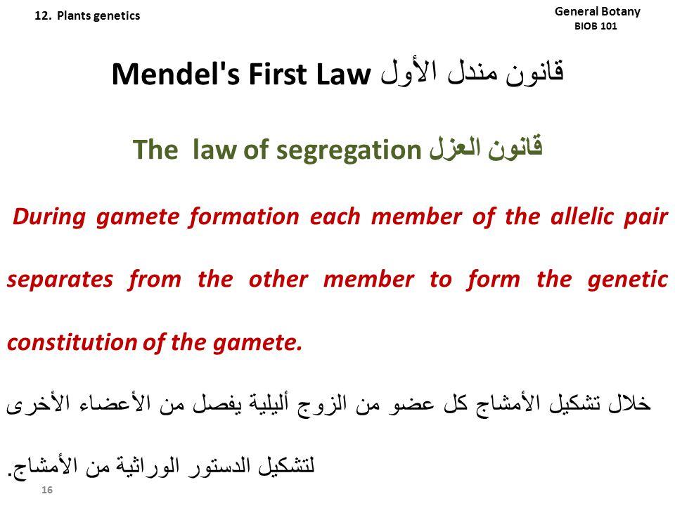 The law of segregationقانون العزل