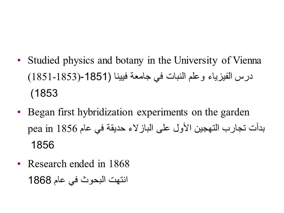 Studied physics and botany in the University of Vienna (1851-1853) درس الفيزياء وعلم النبات في جامعة فيينا (1851-1853)