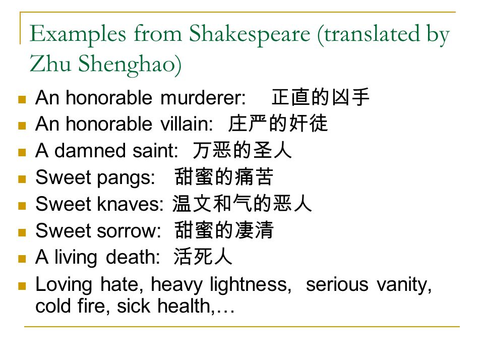 Examples from Shakespeare (translated by Zhu Shenghao)