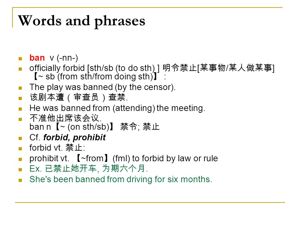 Words and phrases ban v (-nn-)