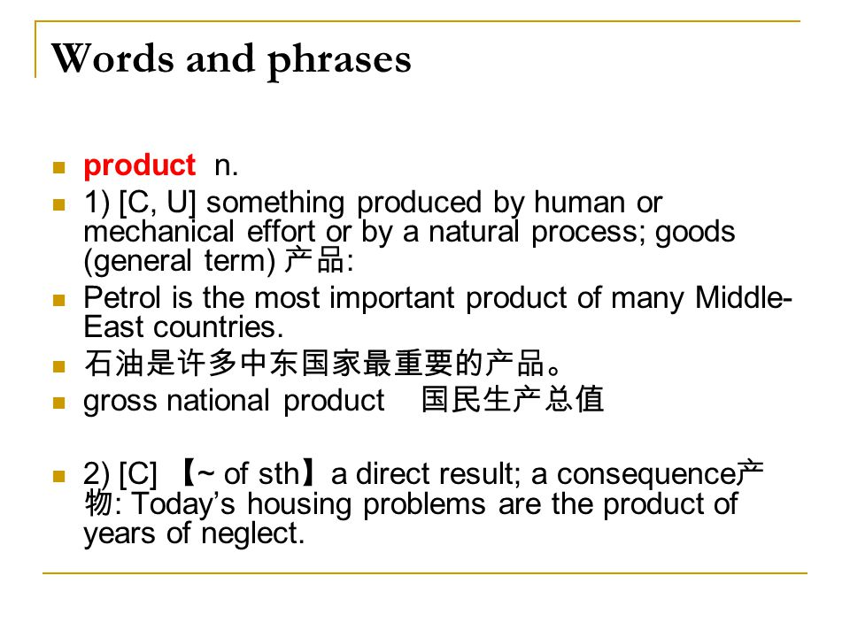 Words and phrases product n.