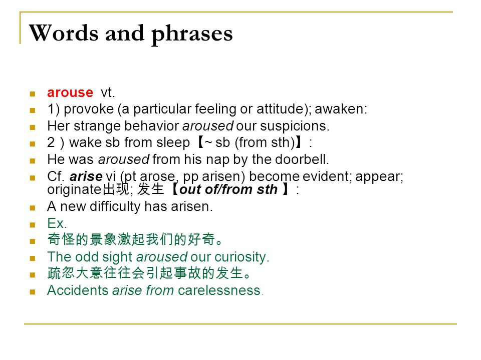 Words and phrases arouse vt.