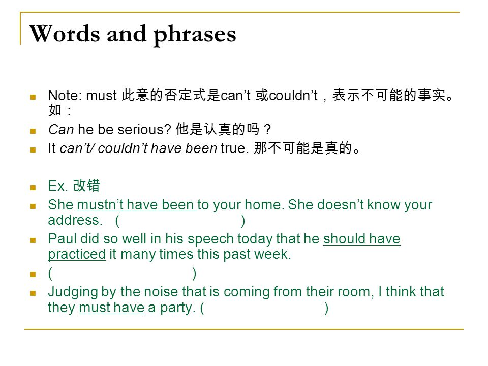 Words and phrases Note: must 此意的否定式是can't 或couldn't,表示不可能的事实。如: