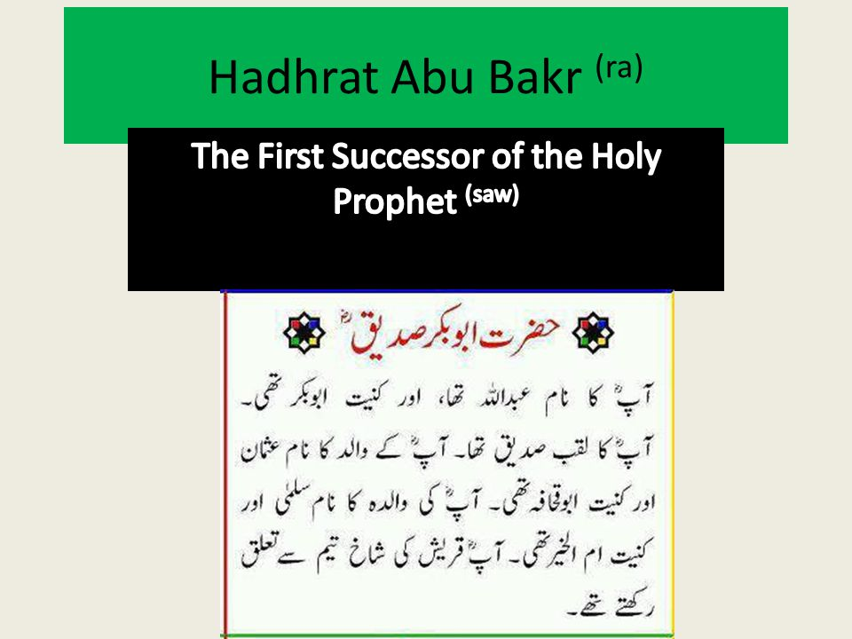 The First Successor of the Holy Prophet (saw)