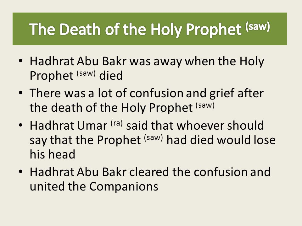 The Death of the Holy Prophet (saw)