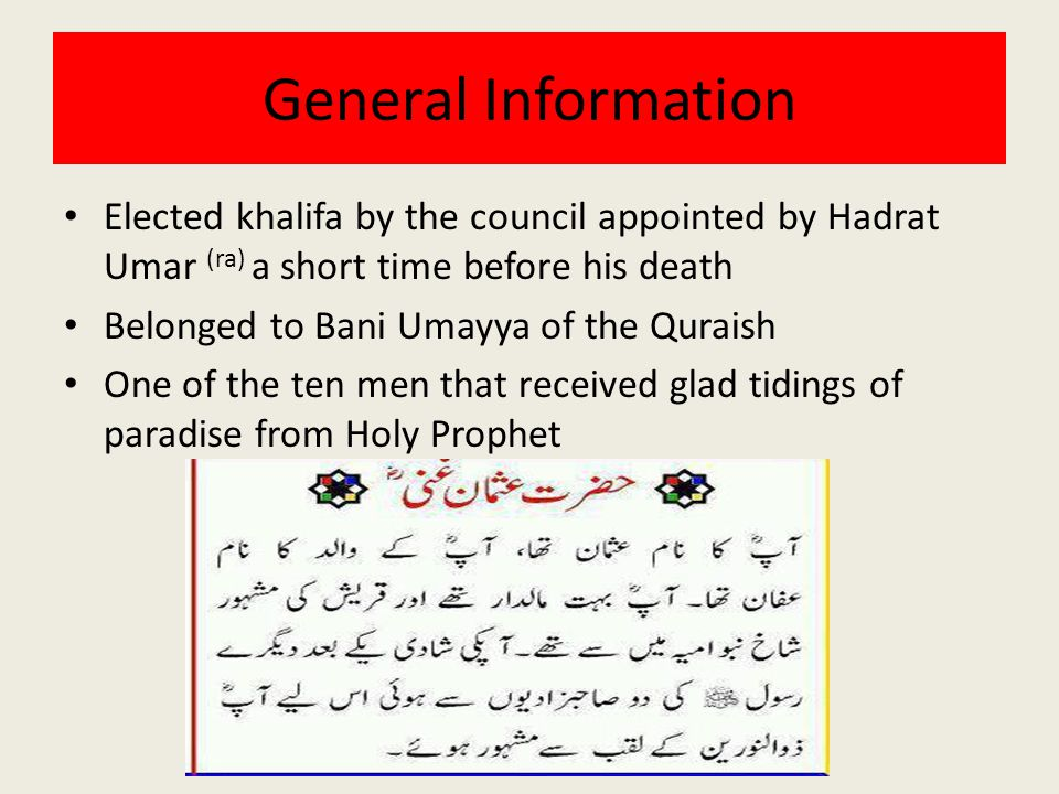 General Information Elected khalifa by the council appointed by Hadrat Umar (ra) a short time before his death.