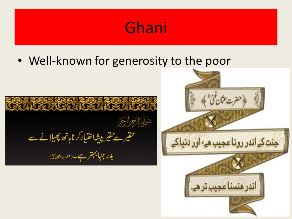 Ghani Well-known for generosity to the poor