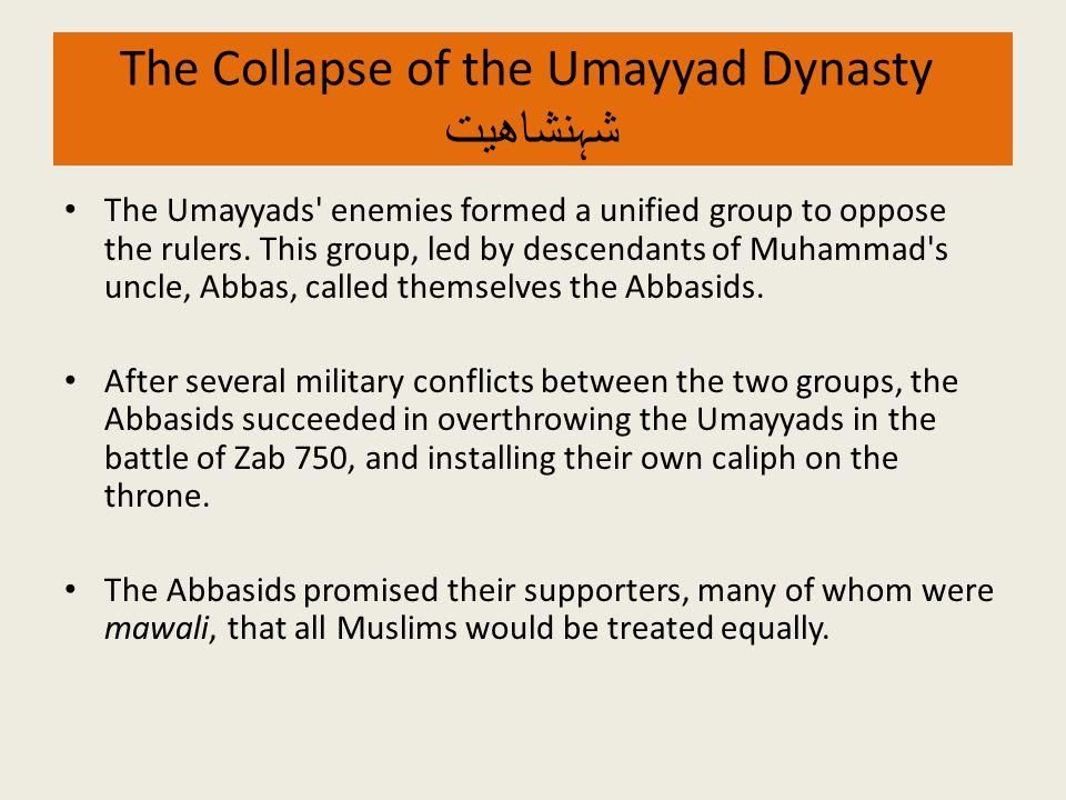 The Collapse of the Umayyad Dynasty شہنشاھیت