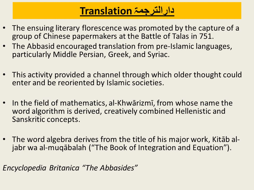 Translation دارالترجمۃ
