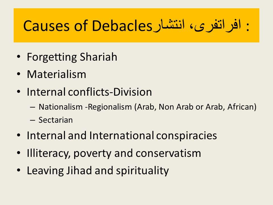 Causes of Debacles افراتفری، انتشار: