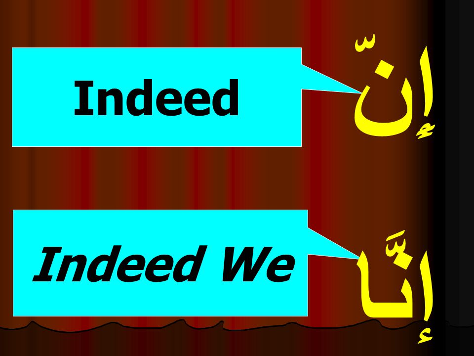 إِنّ إنَّا Indeed Indeed We