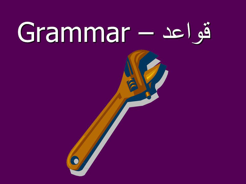 قواعد – Grammar Show the rules first.