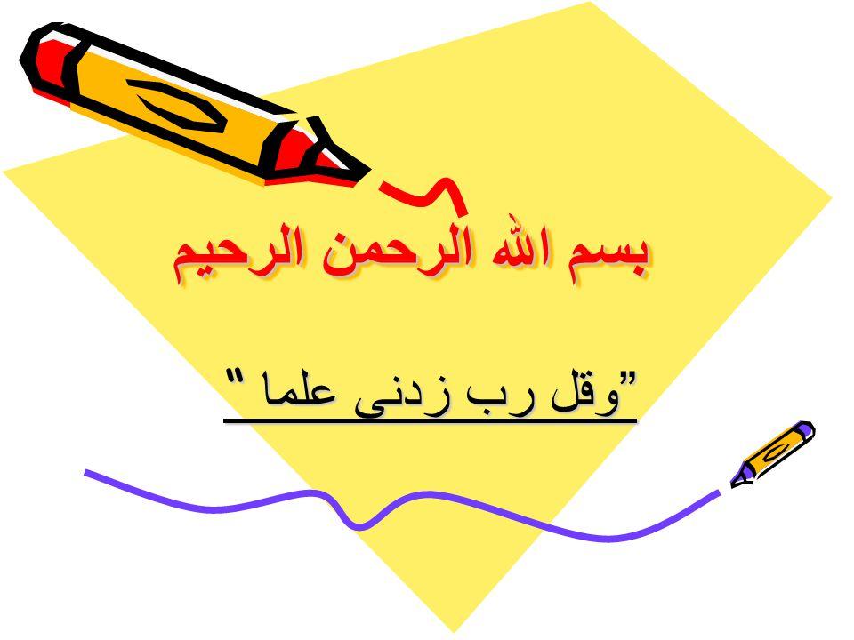 بسم الله الرحمن الرحيم وقل رب زدنى علما