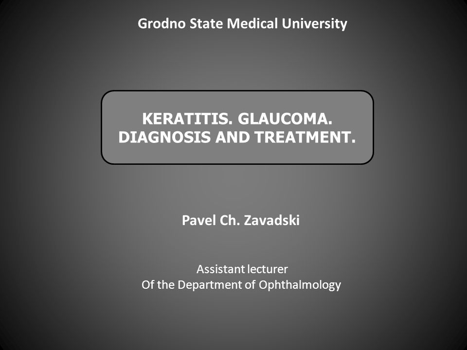 Grodno State Medical University DIAGNOSIS AND TREATMENT.