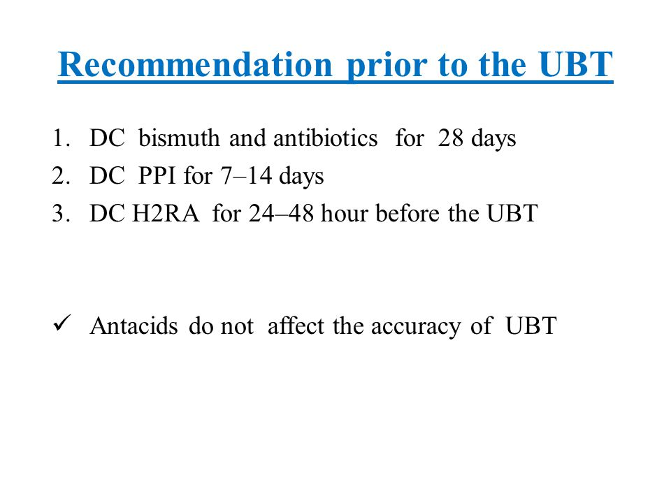 Recommendation prior to the UBT