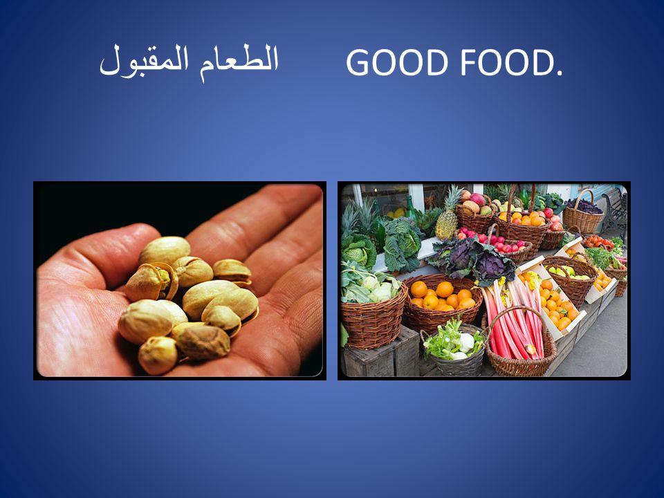 الطعام المقبول GOOD FOOD.