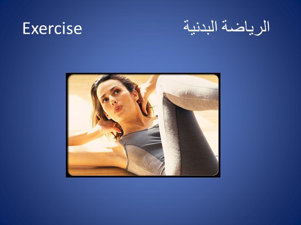 Exercise الرياضة البدنية