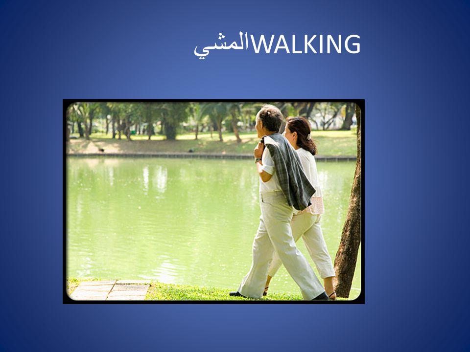المشي WALKING