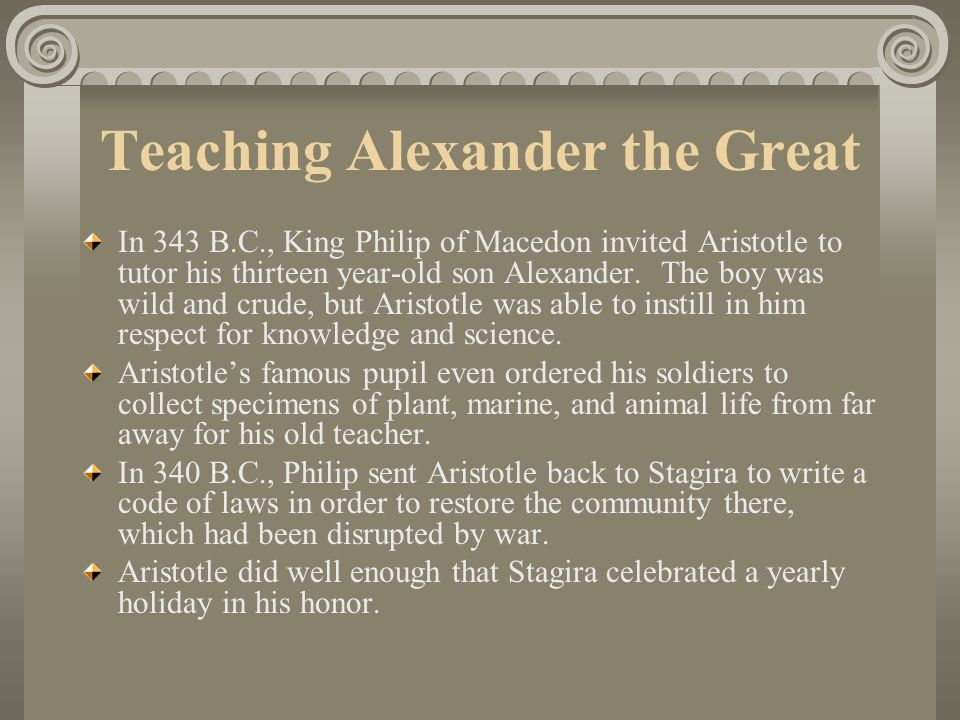 Teaching Alexander the Great