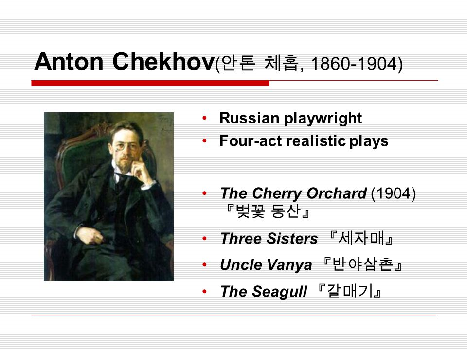 Anton Chekhov(안톤 체홉, 1860-1904) Russian playwright