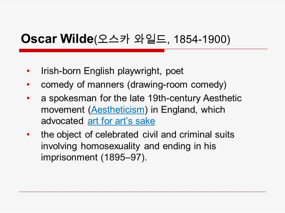 Oscar Wilde(오스카 와일드, 1854-1900) Irish-born English playwright, poet