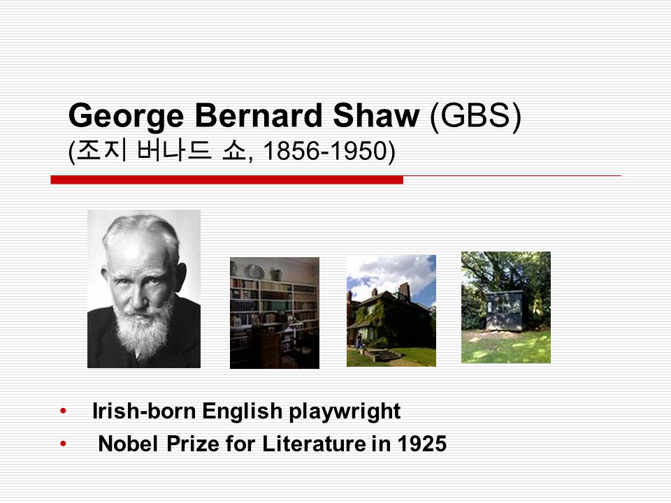 George Bernard Shaw (GBS) (조지 버나드 쇼, 1856-1950)