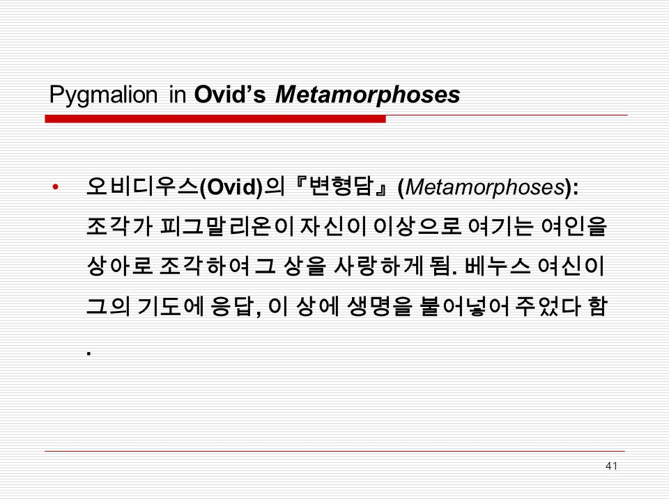 Pygmalion in Ovid's Metamorphoses