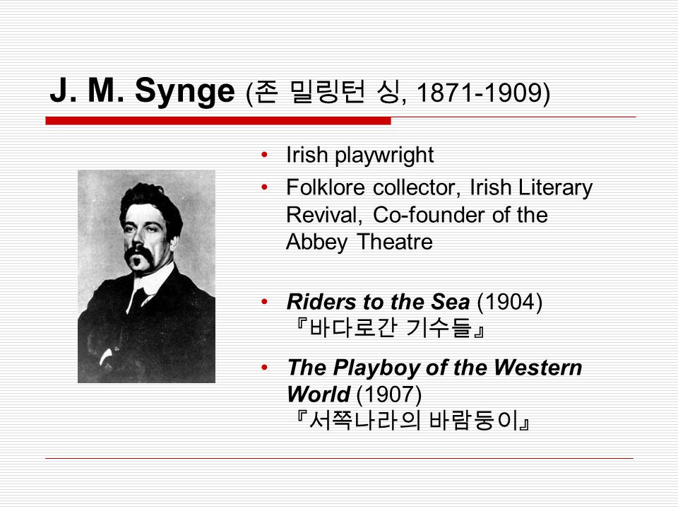 J. M. Synge (존 밀링턴 싱, 1871-1909) Irish playwright