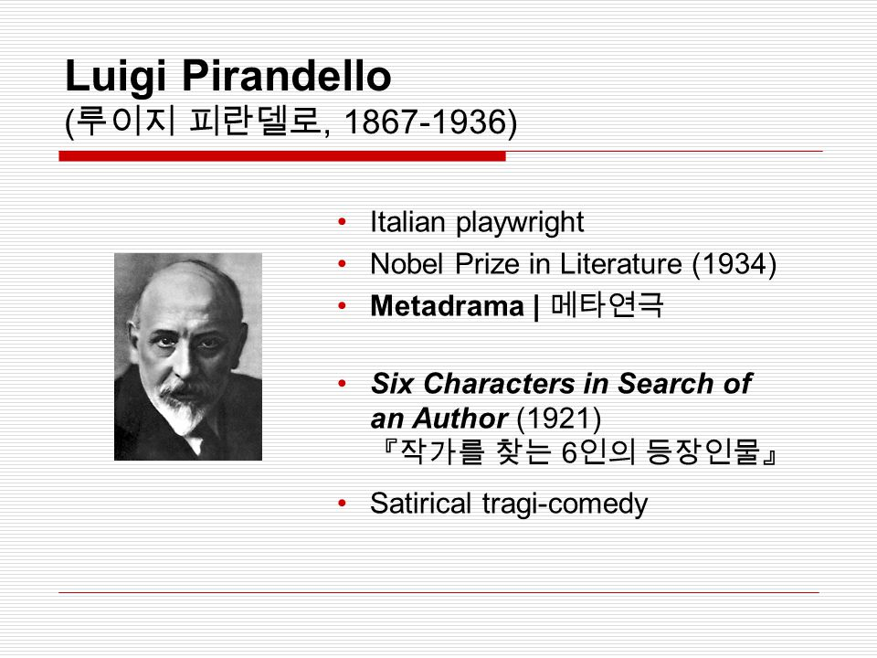 Luigi Pirandello (루이지 피란델로, 1867-1936)
