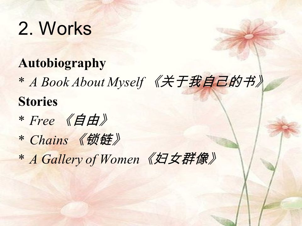 2. Works Autobiography A Book About Myself 《关于我自己的书》 Stories Free 《自由》