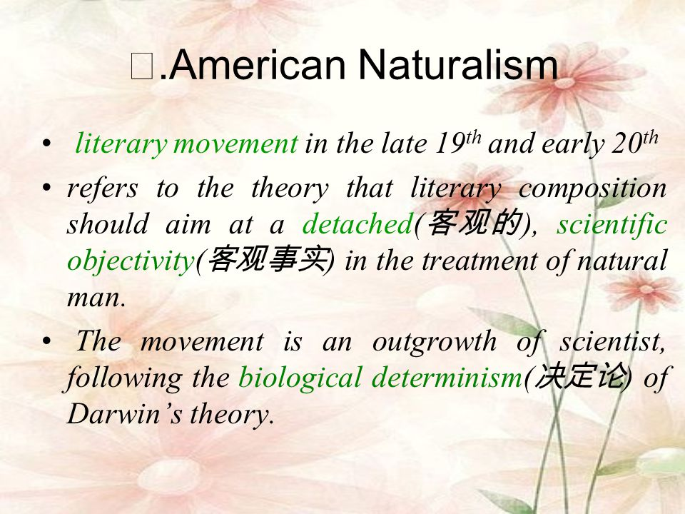 Ⅰ.American Naturalism literary movement in the late 19th and early 20th.