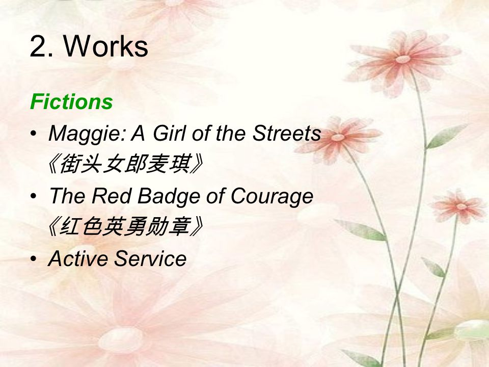 2. Works Fictions Maggie: A Girl of the Streets 《街头女郎麦琪》