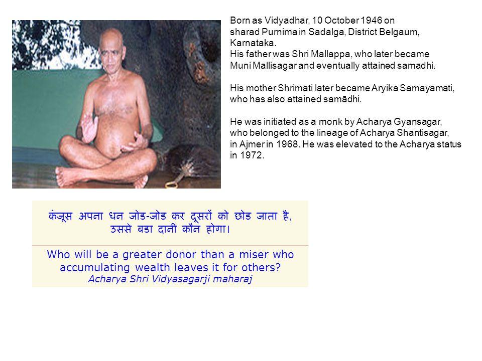 Acharya Shri Vidyasagarji maharaj