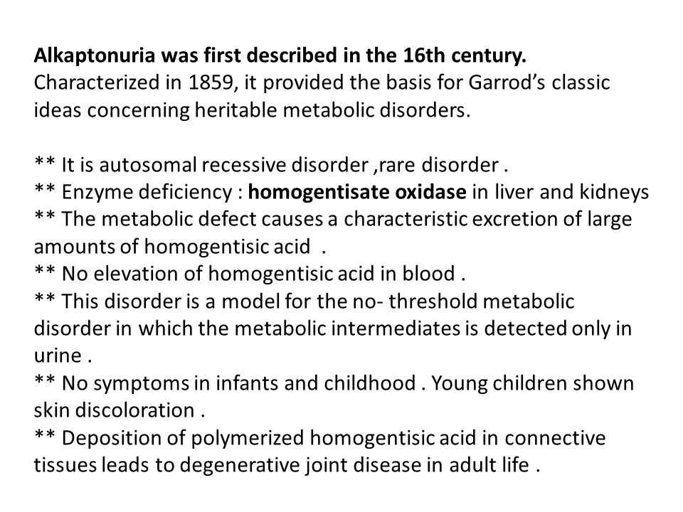 Alkaptonuria was first described in the 16th century