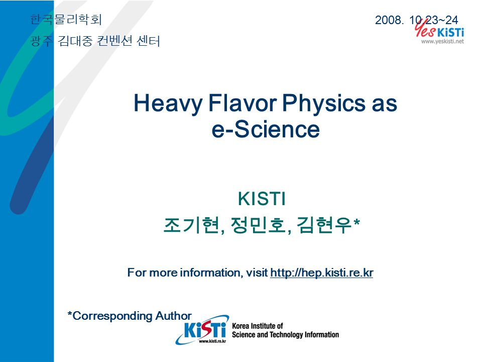 Heavy Flavor Physics as e-Science