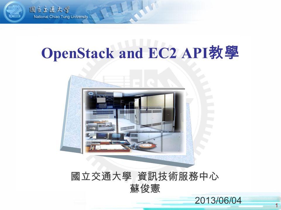 整體執行成果 OpenStack and EC2 API教學 國立交通大學 資訊技術服務中心 蘇俊憲 2013/06/04 1
