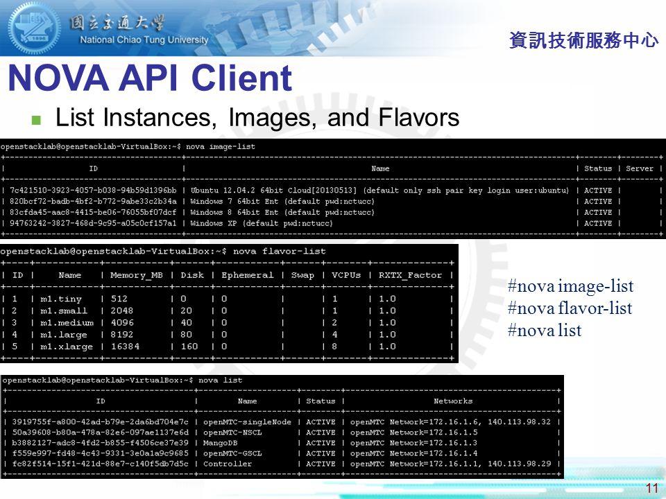 NOVA API Client List Instances, Images, and Flavors 資訊技術服務中心